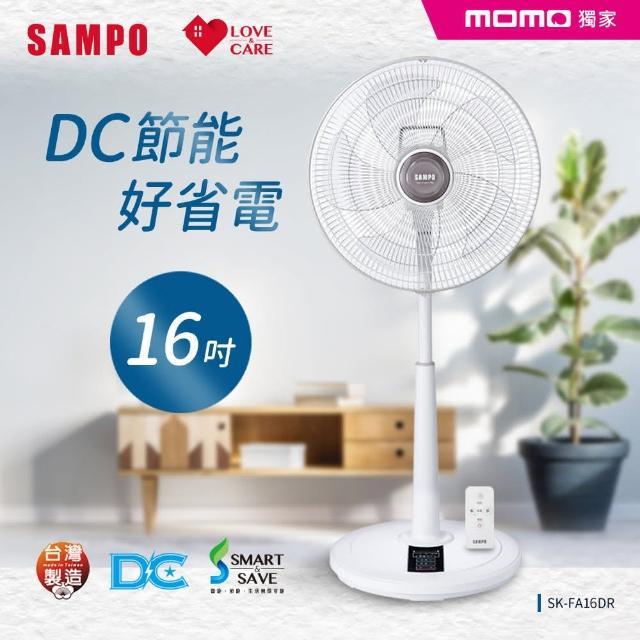 【SAMPO 聲寶】16吋微電腦遙控DC節能風扇(SK-FA16DR)