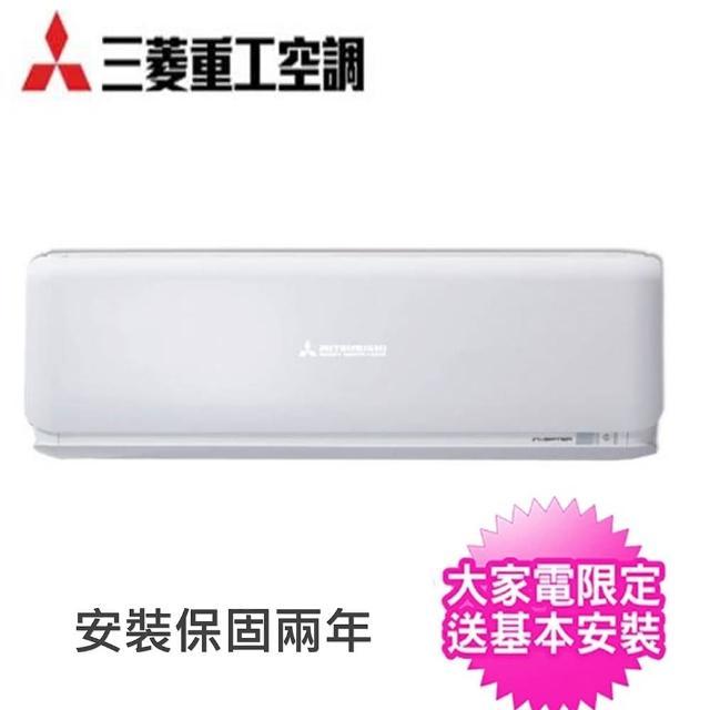 【★MITSUBISHI 三菱重工】3-5坪ZSXT變頻冷暖分離式冷氣(DXC25ZSXT-W/DXK25ZSXT-W)