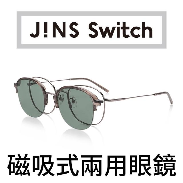 【JINS】Fashion Switch 磁吸式兩用眼鏡(AUMF20S188)