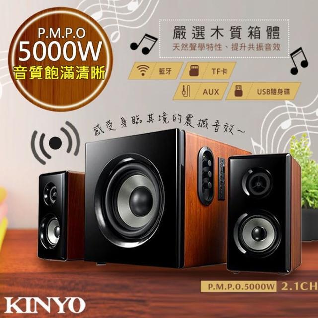 【KINYO】2.1聲道木質鋼烤音箱/音響/藍芽喇叭 KY-1856(絕對震撼5000W)