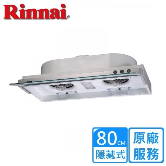 【(限北北基)林內】RH-8079 隱藏式烤漆白色排油煙機(80cm)