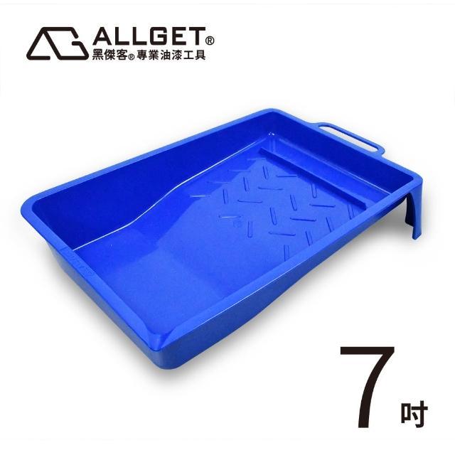 【ALLGET】油漆托盤-7吋(油漆DIY 加厚不易變形 油漆桶 滾筒刷 托盤)