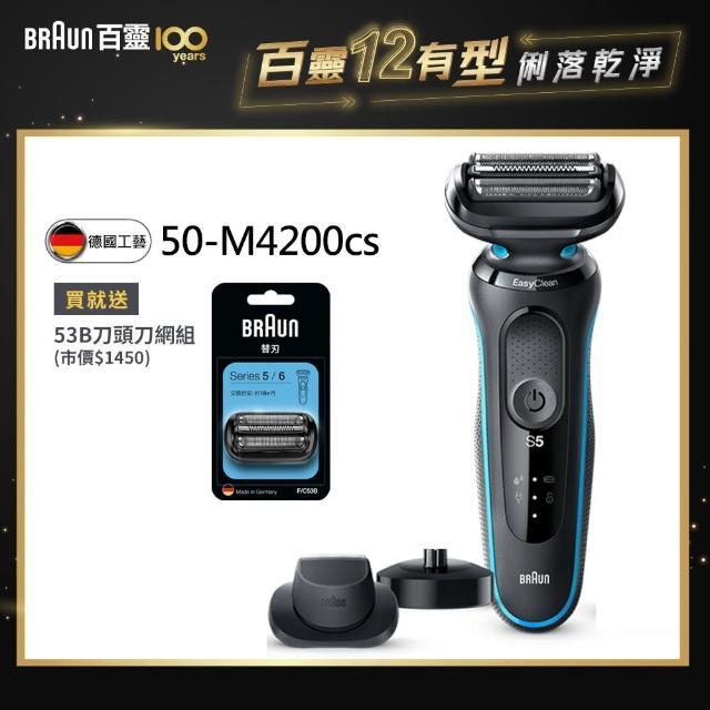 【德國百靈BRAUN】新5系列免拆快洗電動刮鬍刀/電鬍刀 50-M4200cs(德國工藝)