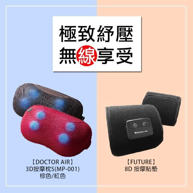 【極致紓壓組】8D按摩貼墊+3D按摩枕