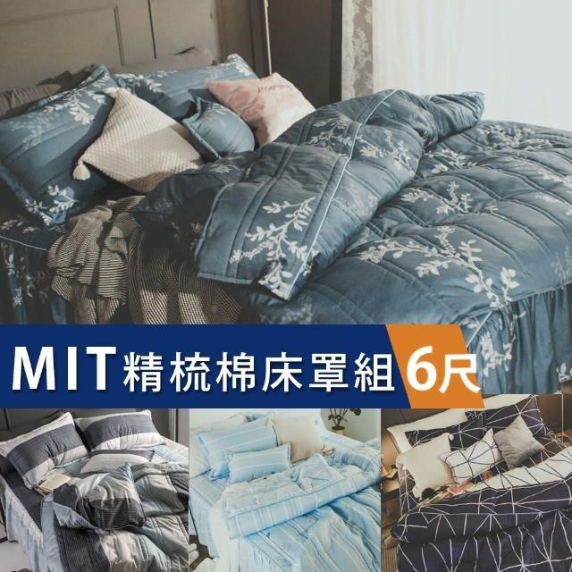 【絲薇諾】MIT精梳棉 五件式床罩組(雙人加大6尺-多款任選)