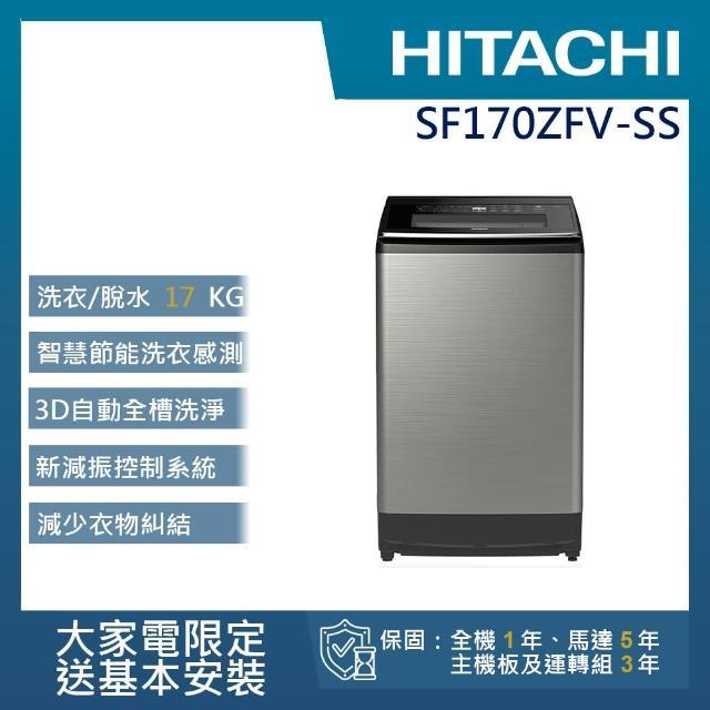 【4月送5%momo幣★HITACHI 日立】17KG溫水變頻洗衣機(SF170ZFV-SS)