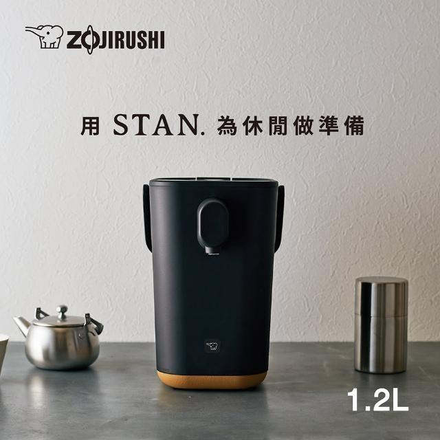 【ZOJIRUSHI 象印】1.2公升-STAN美型-微電腦熱水瓶 可當快煮壺(CP-CAF12)