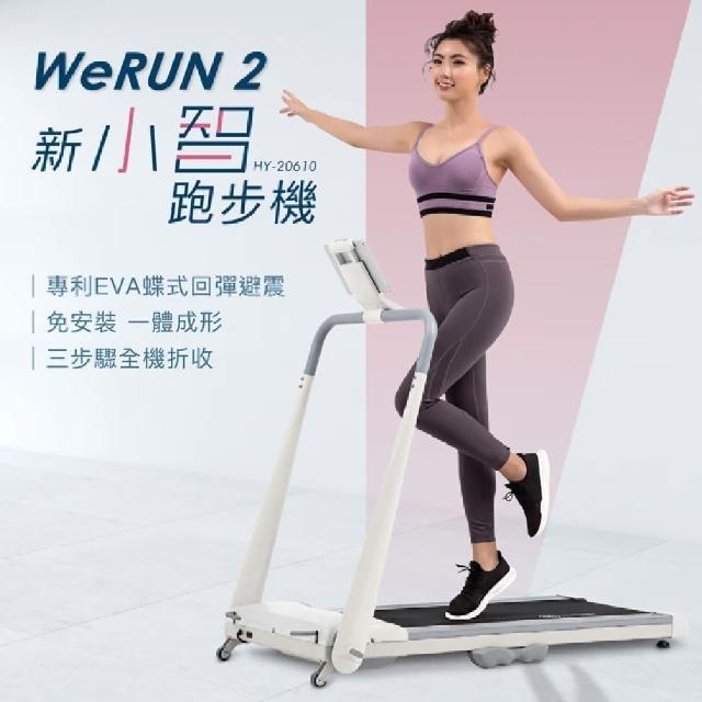 【輝葉】Werun2新小智跑步機(HY-20610)