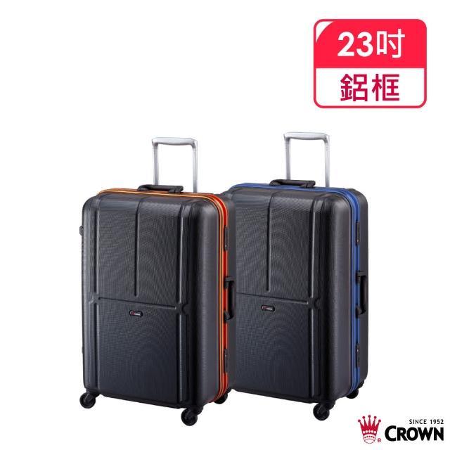【CROWN 皇冠】新 彩色鋁框旅行箱 23吋行李箱 暢銷款(大容量 超輕量 鋁框箱 行李箱 拉桿箱)