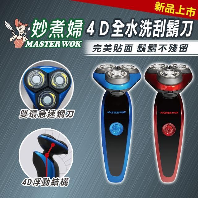 妙煮婦4D全水洗電動刮鬍刀