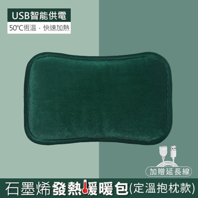 石墨烯發熱暖暖包-定溫抱枕款 電暖袋 暖手寶(重複使用的暖暖包 需搭配行動電源或手機充電器使用)