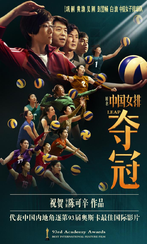電影《奪冠》將代表中國內地角逐奧斯卡|奪冠|奧斯卡-要聞_華商網新聞