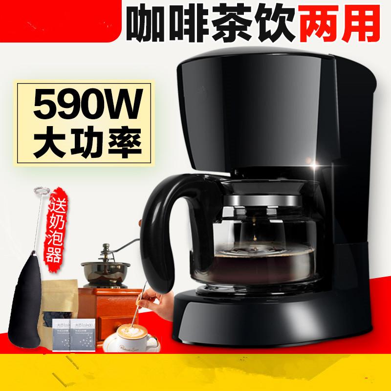 不鏽鋼 美式 咖啡機淘寶價格比價(145筆) - 愛逛街
