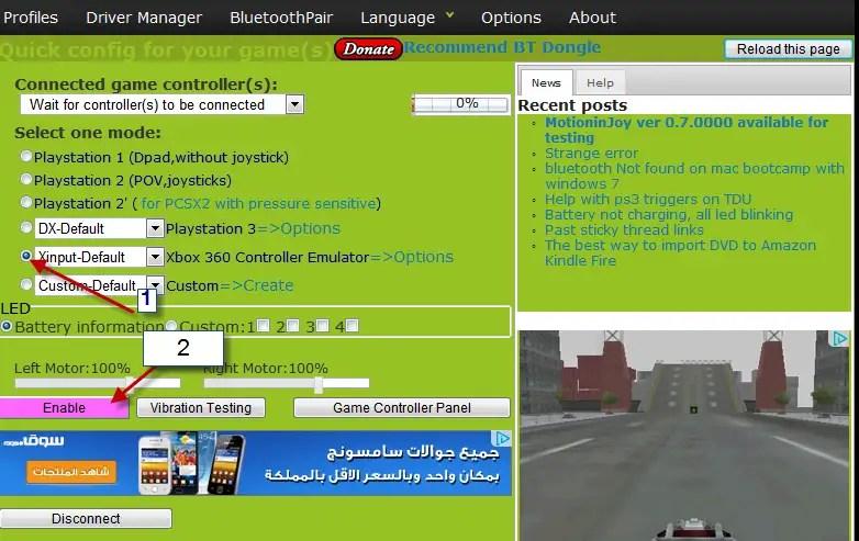 برنامج تشغيل يد البلايستيشن 3 على الكمبيوتر