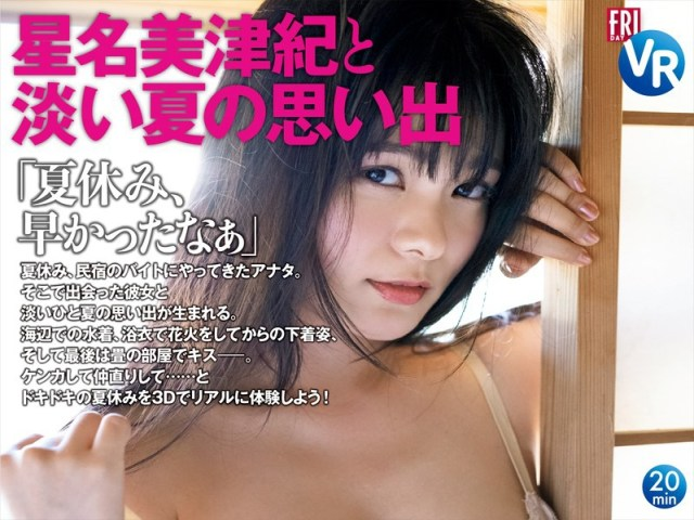 "VR KDSFRI-047 Mizuki Hoshina 星名美津紀 – 3 Set Mizuki Hoshina and Pale Summer memories ""Summer vacation, I was quick"""