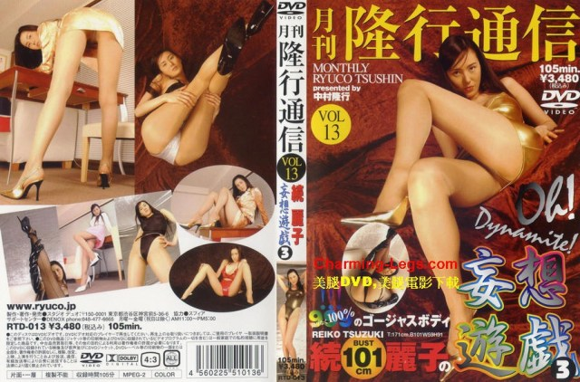RTD-013Reiko Tsuzuki 竹下菜奈子 – Monthly Takayuki Communication Vol.13 心交社 月刊隆行通信