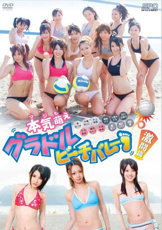 OPSD-S853 Serious Moe Gravure Beach Volleyball Enthusiasm 本気萌え グラドルビーチバレー 熱闘篇