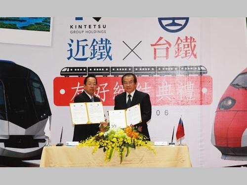 台湾鉄道、近鉄と友好協定締結 相互誘客狙う | 観光 | 中央社フォーカス台湾