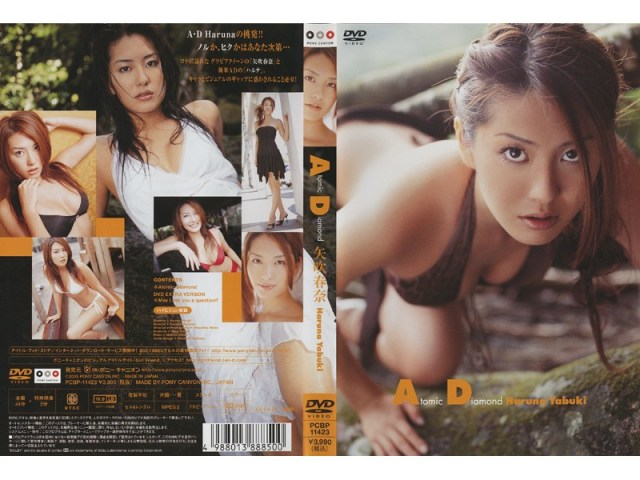 PCBP-11423 Haruna Yabuki 矢吹春奈 – Atomic Diamond