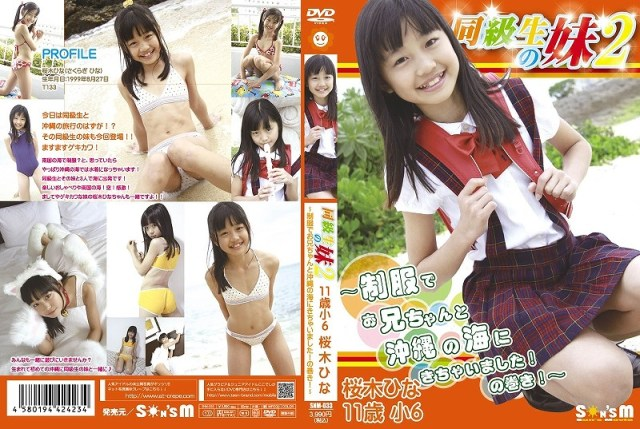SNM-033 桜木ひな – 同級生の妹2