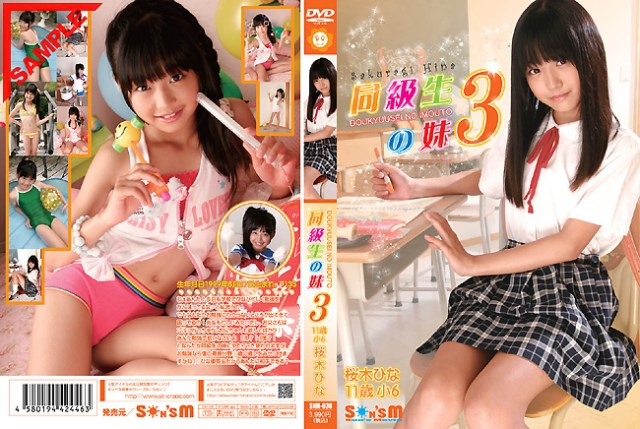 SNM-038 桜木ひな – 同級生の妹3