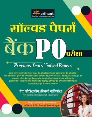 Buy Solved Papers Bank PO Pariksha (Hindi) 6th Edition: Book