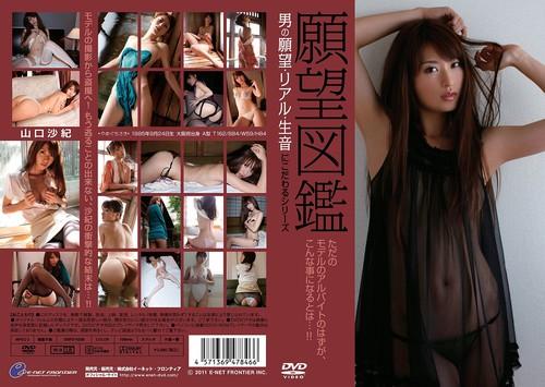 ENFD-5358 Saki Yamaguchi 山口沙紀 – 願望図鑑