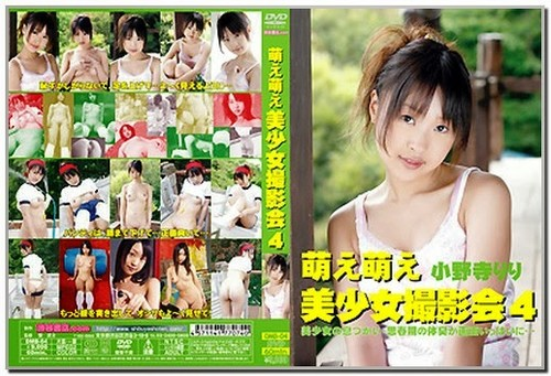 DMB-04 Riri Onodera 小野寺りり – 萌え萌え美少女撮影会 4