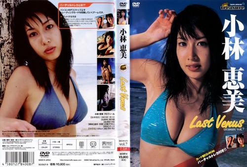 SCOUT-9 Emi Kobayashi 小林恵美 – Last Venus