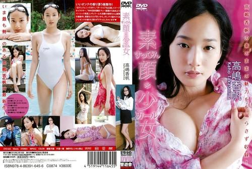 SYD-645 Kaho Takashima 高嶋香帆 – 素顔少女*すっぴんガール