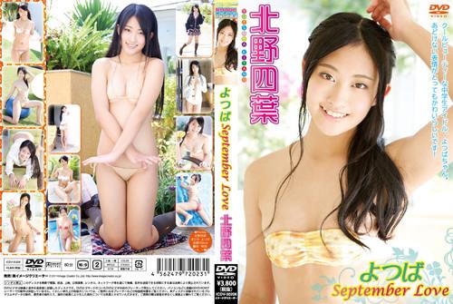 ICDV-30206 Yotsuba Kitano 北野四葉 – よつばSeptember Love