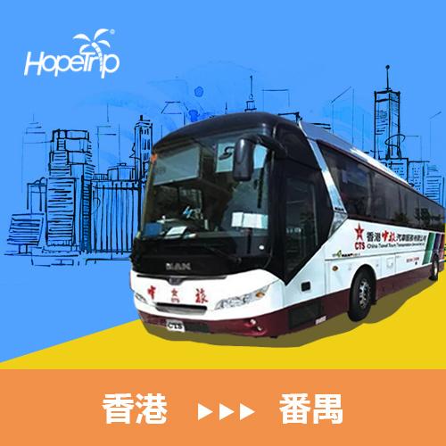 香港國際機場到番禺—中旅巴士-廣州車票-Hopetrip旅遊網