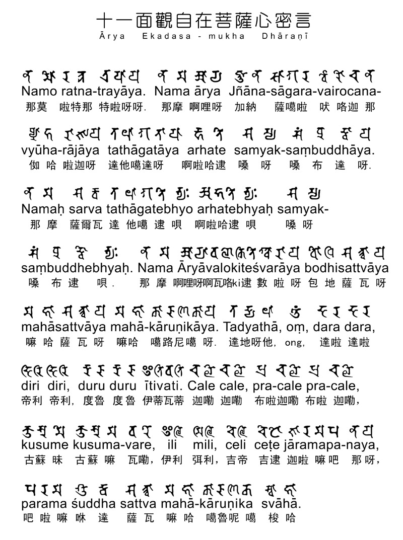 藏傳大悲咒 (十一面觀音咒)