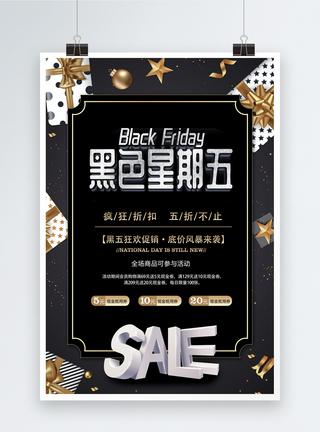純英文黑色星期五超市促銷海報模板素材-正版圖片401655565-攝圖網