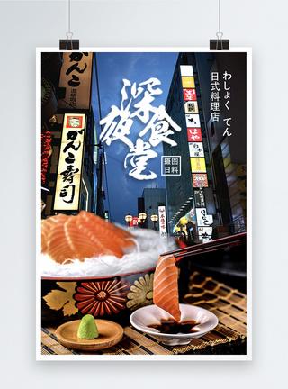 美味日料推廣海報模板素材-正版圖片400188010-攝圖網