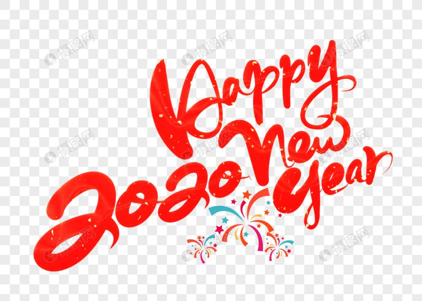 2020新年快樂手寫字體元素素材下載-正版素材401609193-攝圖網