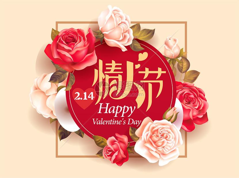情人節快樂插畫圖片下載-正版圖片400090166-攝圖網
