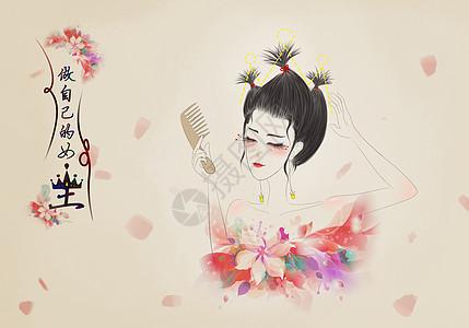 女王節做自己的女王插畫圖片下載-正版圖片400107670-攝圖網