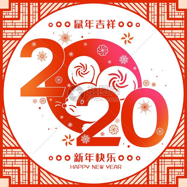 剪紙風2020年新年快樂鼠年吉祥插畫圖片下載-正版圖片401656793-攝圖網