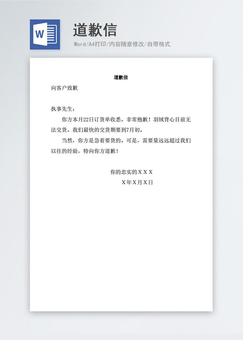 道歉信word模板圖片-正版模板下載400160017-攝圖網