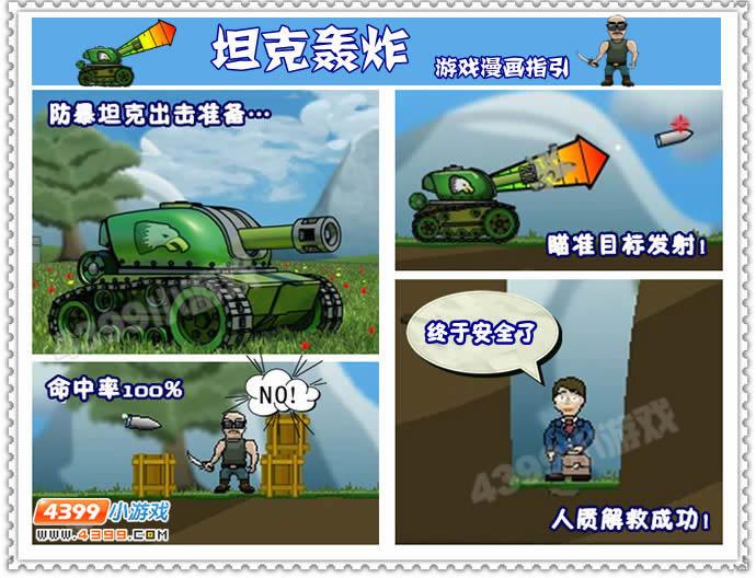 爆爆坦克遊戲天堂|遊戲- 爆爆坦克遊戲天堂|遊戲 - 快熱資訊 - 走進時代