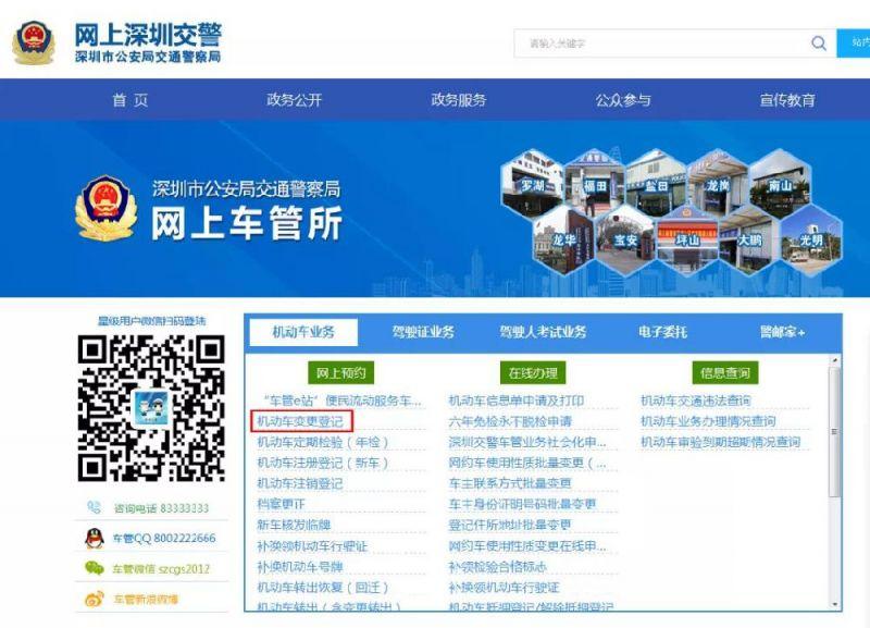 深圳車管所(地址+電話+上班時間) - 深圳本地寶