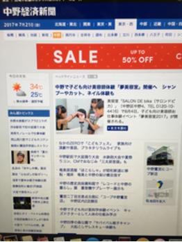 ヤフーニュース&中野経済新聞に掲載して頂きました!_20170721_2
