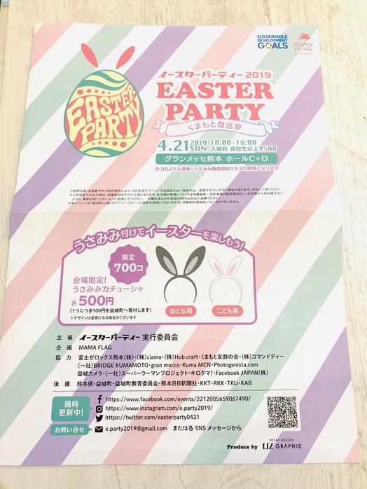 イースターパーティー2019~くまもと復活祭~_20190419_1