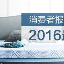 Novaform Kitchen Mat Seat Covers 床垫选购攻略消费者报告2016最佳床垫品牌 零售商 产品评分 北美省钱快报 大多数人每天有1 3的时间都在床上度过 选择一张舒适的床垫太重要了 近日consumer Reports 消费者报告 杂志公布了最新的床垫品牌和零售商评分 Dealmoon小编rain现在