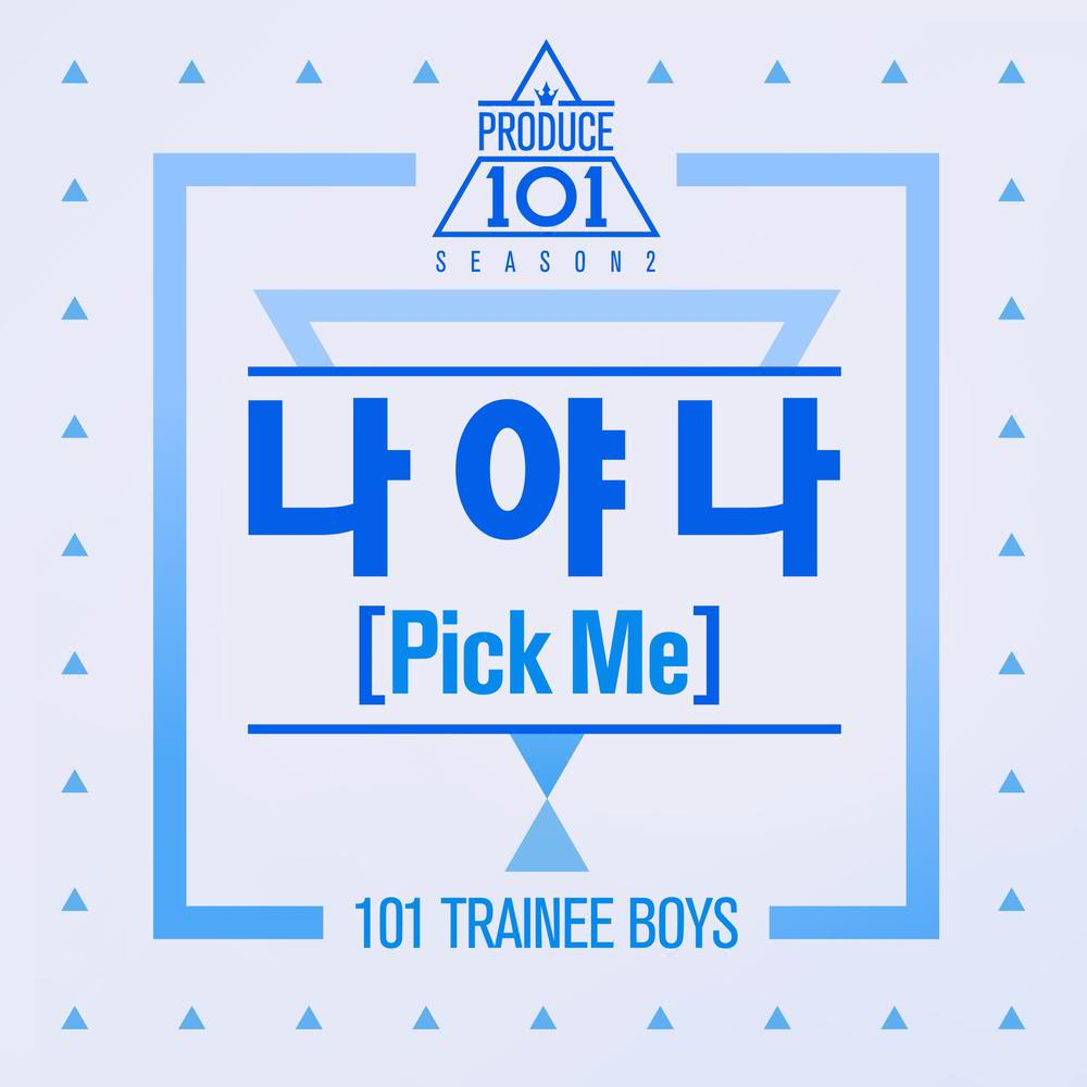 PRODUCE 101 - Its Me Pick Me.mp3