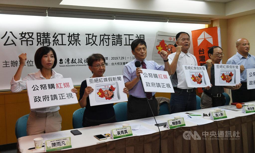 本土社團:國公營機構公帑訂購紅媒 政府應正視   政治   中央社 CNA
