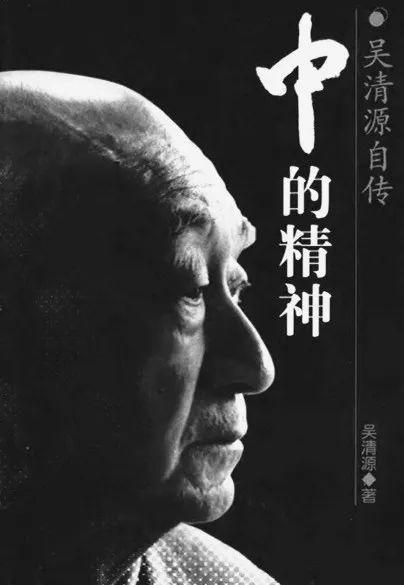 吳清源:我為什么加入日本國籍 - 戰爭史料 - 奇趣聞
