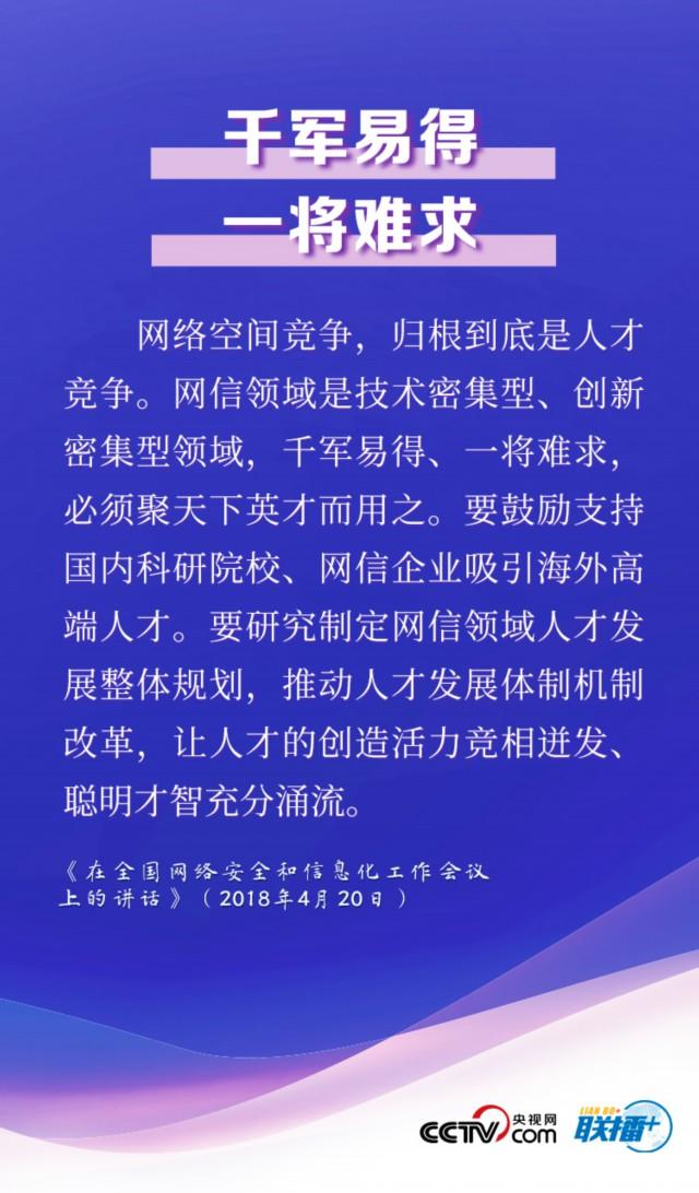 """聯播+丨念好人才經 習近平為網絡強國""""排兵布陣"""""""