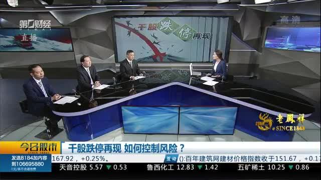 今日股市0506丨千股跌停再現 如何控制風險?